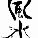 chinese_calligraphy_feng_shui_by_glf1993-d54djue